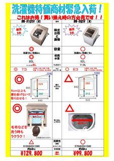 【日立CM】特価品洗濯機 D10SVvsD8SV_千葉限定_01.jpg