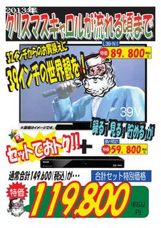 テレビセット施策.jpg