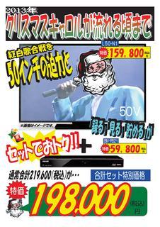 テレビセット施策50.jpg