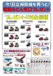 新型掃除機ふとん吸口(G-DF1)プレゼント2_01.jpg
