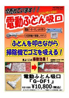 新型掃除機ふとん吸口(G-DF1)プレゼント3_01.jpg