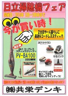 PV-BA100_c.jpg